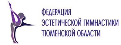 Федерация эстетической гимнастики Тюменской области